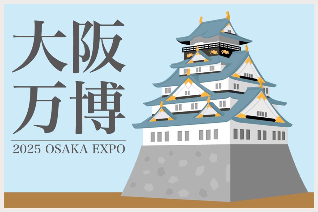 2025年大阪万博はいつ開催??リアルタイムでカウントダウン!!のトップ画像