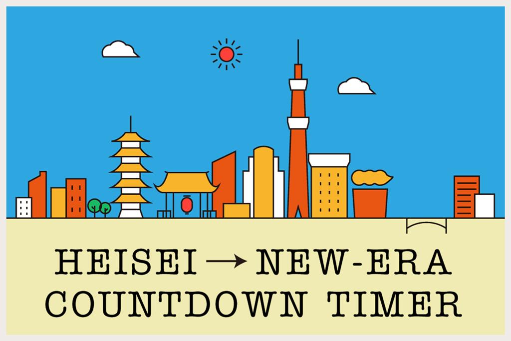平成終了&新元号開始まであと何日??カウントダウンで新しい日を迎える!!のトップ画像
