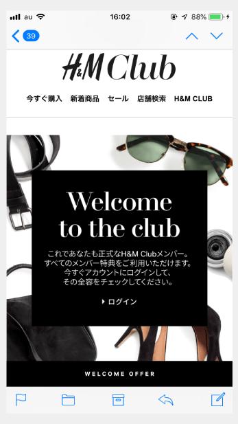 H&Mクラブ登録完了画面
