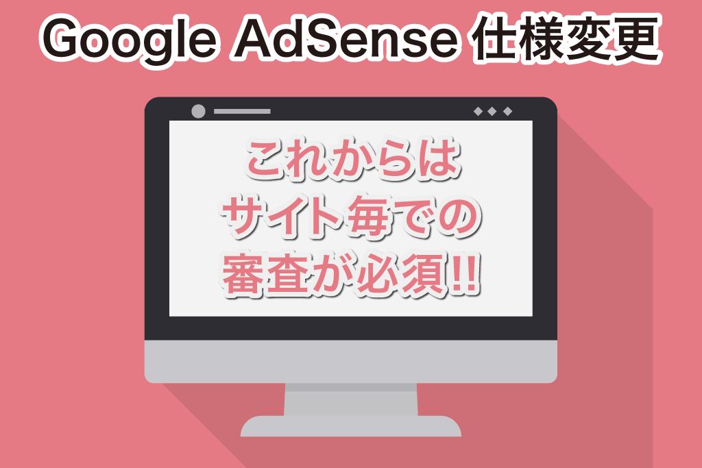 【2018年10月〜】アドセンス新仕様でサイト毎に審査が必要に!!のトップ画像