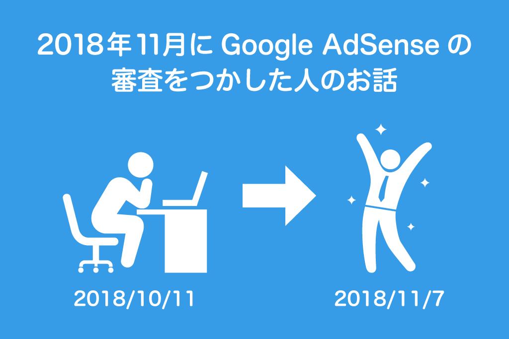 【2018年11月審査通過!!】グーグルアドセンスに16記事で合格しましたのトップ画像