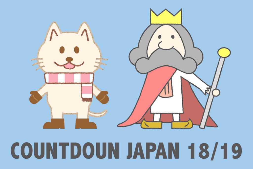 バンプ・カウントダウンジャパン18/19の演奏楽曲は?セトリ掲載!のトップ画像