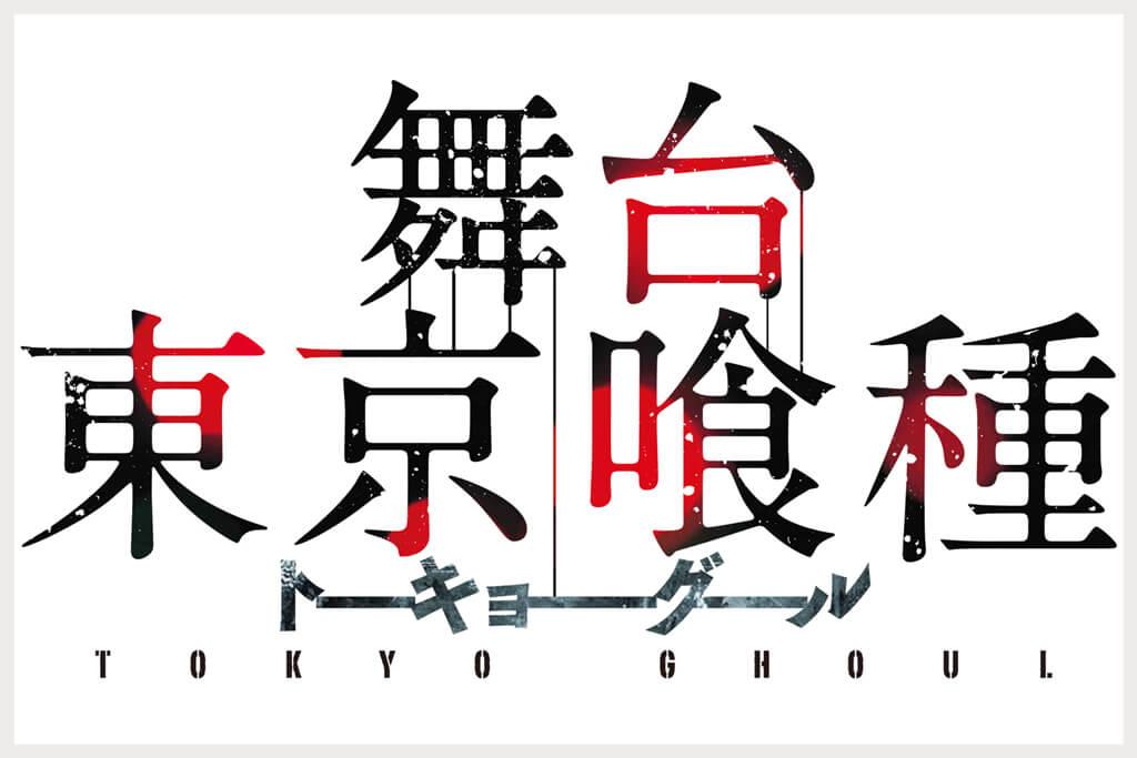 実写映画 東京喰種2・月山習役の松田翔太はありか??なしか??のトップ画像