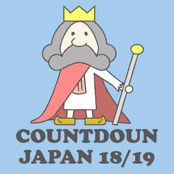 バンプ・カウントダウンジャパン18/19の演奏楽曲は?セトリ掲載!のアイキャッチ