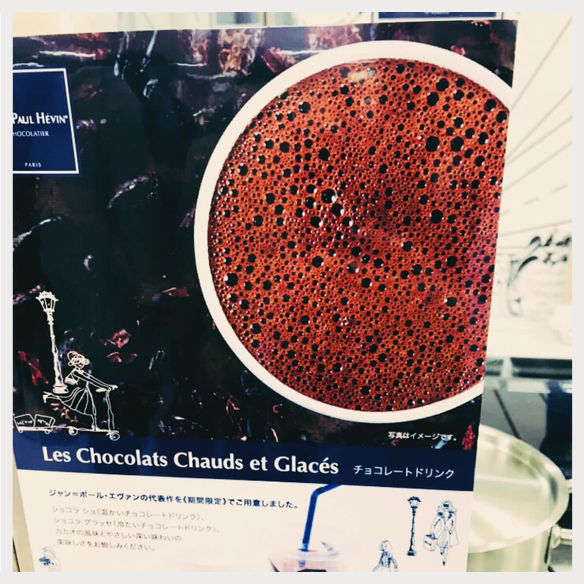 ジャンポールエヴァンのチョコレートドリンクのポスター