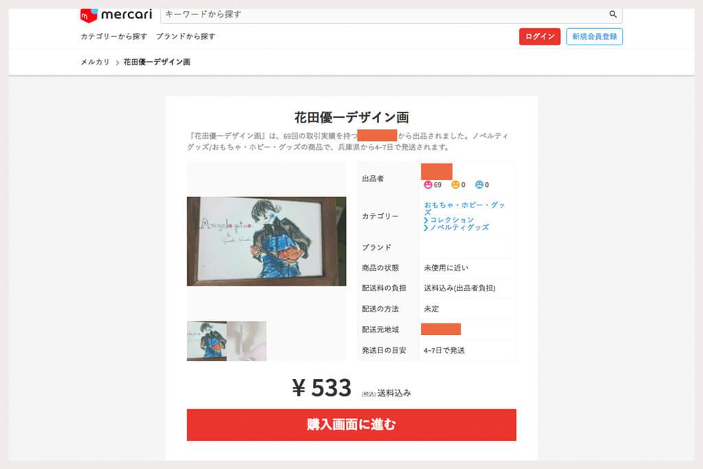 メルカリに出品されている花田優一のデザイン画