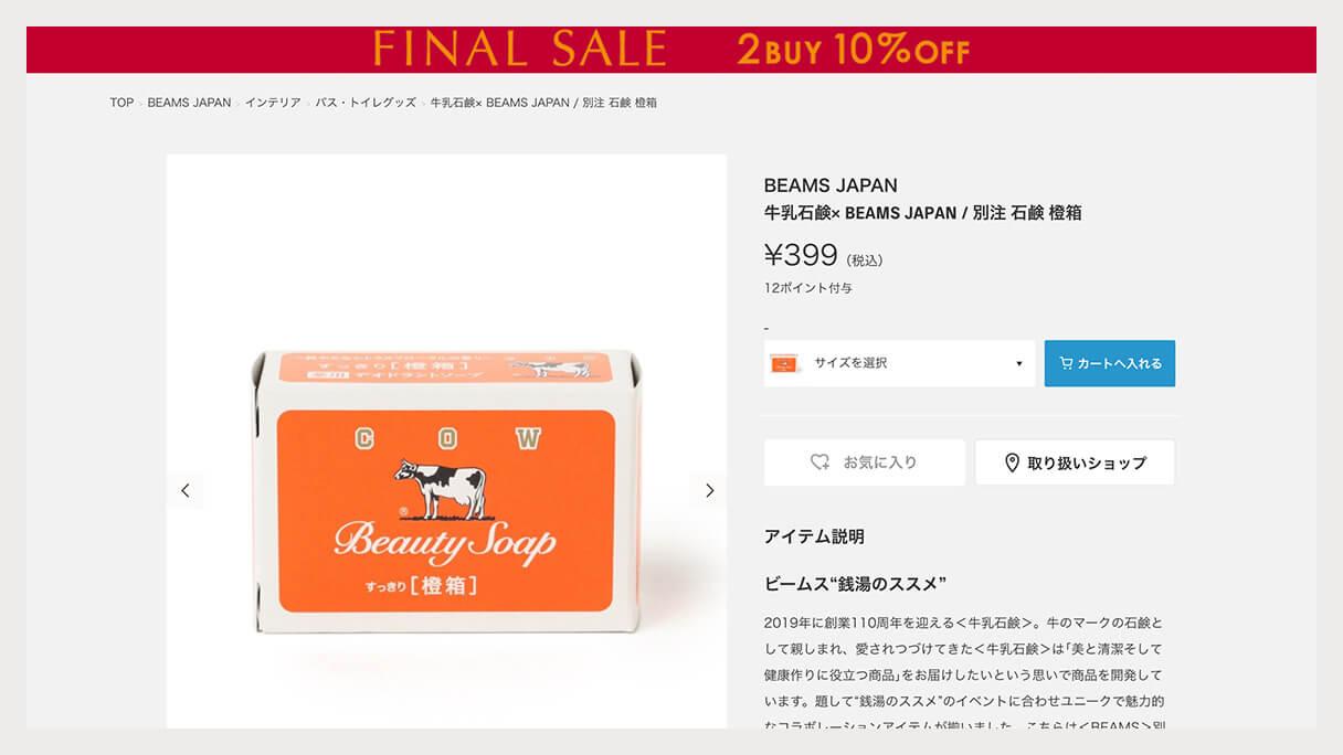 BEAMS×牛乳石鹸コラボ商品画像