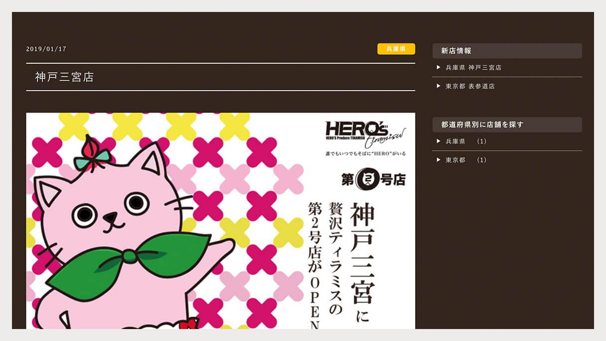 ヒーローズ神戸三宮店
