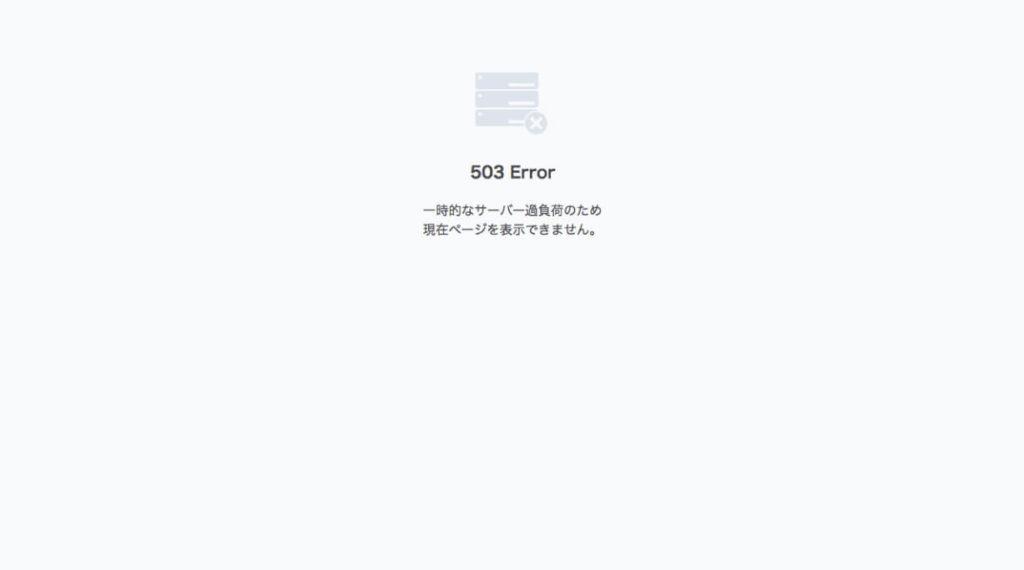 Megu Entertainmentのエラー画面