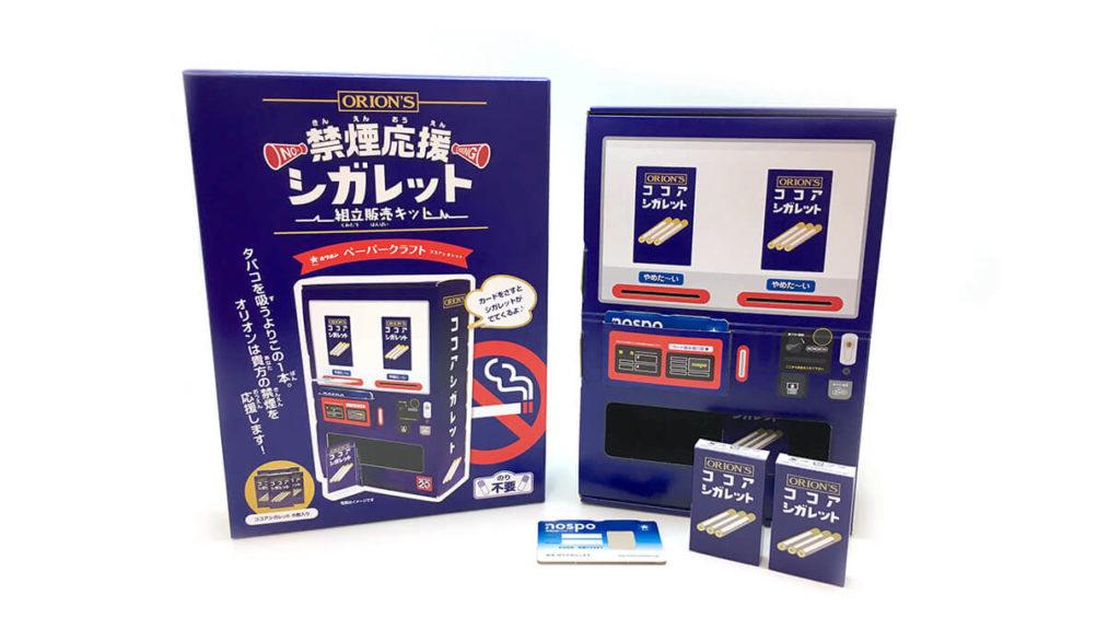 禁煙応援シガレットの自販機の画像