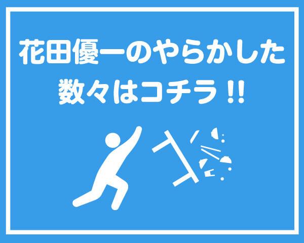花田優一のまとめ用バナー
