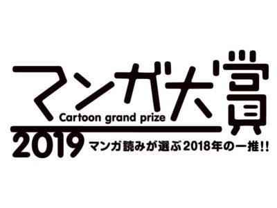 マンガ大賞2019決定!!ノミネート作品13作品をまとめましたのアイキャッチ