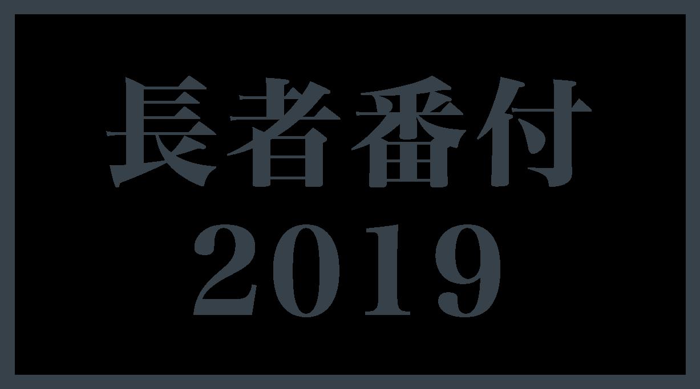 2019年の日本長者番付発表!!1位の資産2.7兆円ていくらよ!?のアイキャッチ
