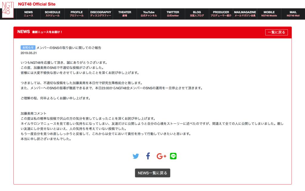 NGT48コメント発表