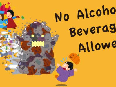 2019年のクレイジーハロウィン対策で路上飲酒が禁止になる!?のアイキャッチ