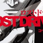 コウノコウジが描く映画のようなヤクザ漫画・LOST DRIVEのアイキャッチ