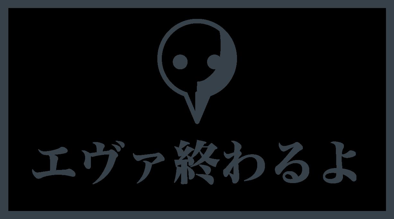 シン・エヴァ公開が2020年6月に決定!!ようやく終わるぞ〜のアイキャッチ