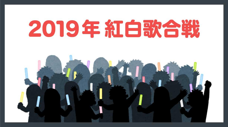 2019年紅白歌合戦の気になる出演者は誰になる?菅田将暉も登場か!?のアイキャッチ